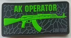 Купить PVC патч AK OPERATOR (чорний-люмінісцентний) в интернет-магазине Каптерка в Киеве и Украине