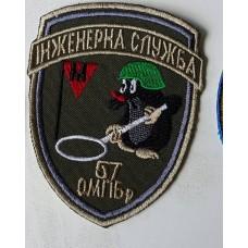 Шеврон Інженерна служба 57 ОМПБр