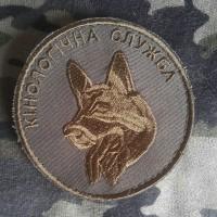 Шеврон Національна гвардія України Кінологічна служба. Олива