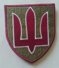 Шеврон Міністерство оборони ЗСУ Нового зразка (з тризубами)