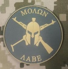 Шеврон Molon Labe AK (ПВХ) хакі