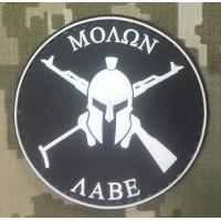 Шеврон Molon Labe AK (ПВХ) черный-белый