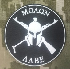 Купить Шеврон Molon Labe AK (ПВХ) чорно-білий в интернет-магазине Каптерка в Киеве и Украине