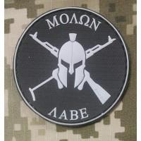 Шеврон Molon Labe AK (ПВХ) черный-серый