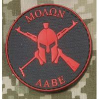 Шеврон Molon Labe AK (ПВХ) черный-красный