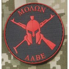Шеврон Molon Labe AK (ПВХ) чорно-червоний