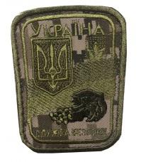 Купить Шеврон Служба Безпеки України Пиксель в интернет-магазине Каптерка в Киеве и Украине