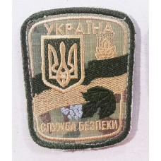 Шеврон Служба Безпеки України Мультикам