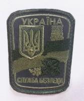 Шеврон Служба Безпеки України Олива
