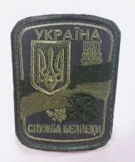 Купить Шеврон Служба Безпеки України Олива в интернет-магазине Каптерка в Киеве и Украине