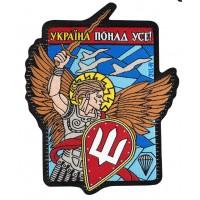 Шеврон Св. Михаил (покровитель десантников) УКРАЇНА ПОНАД УСЕ!