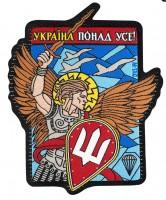 Шеврон Св. Михайло (покровітель десантників)  УКРАЇНА ПОНАД УСЕ!