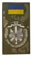 Нарукавна заглушка 11 Окрема Бригада Армійської Авіації