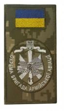 Шеврон-заглушка 11 окрема бригада армійської авіації Акція 30%