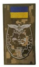 Нарукавна заглушка 16 Окрема Бригада Армійської Авіації (Броди) Акція 75%