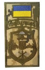 Нарукавна заглушка Командування Сухопутні Військ України Акція 75%