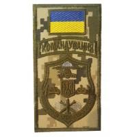 Шеврон-заглушка Командування Сухопутних Військ України Акція 30%