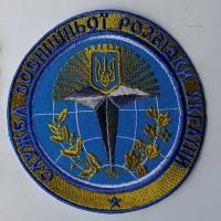 Шеврон Служба Зовнішньої Розвідки України