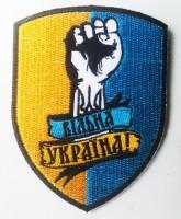 Шеврон Вільна Україна