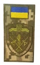 Шеврон-заглушка 101 Окрема Бригада Охорони Генерального Штабу