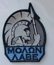 Шеврон Molon Labe спартанец
