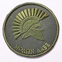 Шеврон Molon Labe - Девіз, спартанський шолом і АК (олива)