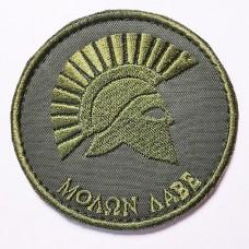 Шеврон Molon Labe девиз Спарты вышивка Олива