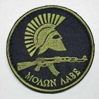 Шеврон Molon Labe - Девіз, спартанський шолом і АК