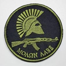 Шеврон Molon Labe - Девиз, Спартанский шлем и АК