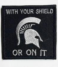 Шеврон Спартанский девиз With Your Shield Or On It
