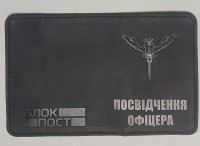 Обкладинка на Посвідчення офіцера Розвідка України Сова з мечем (чорна)