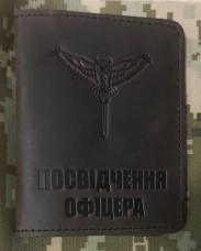 Обкладинка на Посвідчення офіцера Розвідка України Сова з мечем (коричневий)
