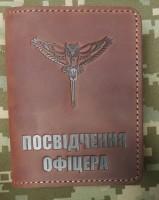 Обкладинка на Посвідчення офіцера Розвідка України Сова з мечем (руда)
