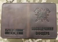 Обкладинка Посвідчення офіцера Едельвейс - гірські бригади ЗСУ (коричнева)