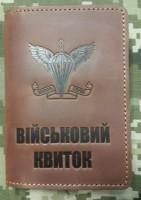 Обкладинка на Військовий квиток новий знак ДШВ України (руда)
