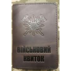 Обкладинка на Військовий квиток Едельвейс - гірські бригади ЗСУ (коричнева)