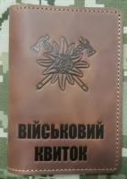 Обкладинка на Військовий квиток Едельвейс - гірські бригади ЗСУ (руда)