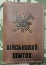Купить Обкладинка на Військовий квиток Едельвейс - гірські бригади ЗСУ (руда) в интернет-магазине Каптерка в Киеве и Украине