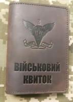 Обкладинка на Військовий квиток новий знак ДШВ України (коричнева)