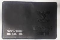 Обкладинка новий знак ДШВ на Військовий квиток (чорна)