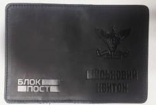 Купить Обкладинка новий знак ДШВ на Військовий квиток (чорна) в интернет-магазине Каптерка в Киеве и Украине