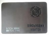 Обкладинка новий знак ЗСУ Військовий квиток (коричнева)