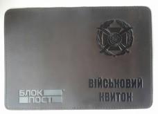 Купить Обкладинка новий знак ЗСУ Військовий квиток (коричнева) в интернет-магазине Каптерка в Киеве и Украине