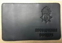 Обкладинка Посвідчення офіцера Національна Гвардія України (чорна) Акція Оновлення Асортименту