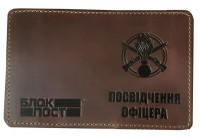Обкладинка Посвідчення офіцера Піхота (руда)