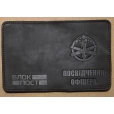 Обкладинка Посвідчення офіцера Артилерія (чорна)