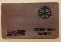 Обкладинка Посвідчення офіцера Артилерія (руда)
