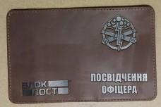 Обкладинка Посвідчення офіцера Артилерія (коричнева)