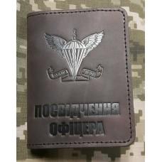 Обкладинка на Посвідчення офіцера ДШВ України (коричнева)