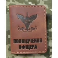 Обкладинка на Посвідчення офіцера ДШВ України (руда)